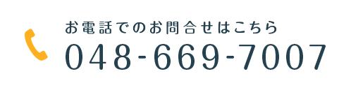tel_048-669-7007.png